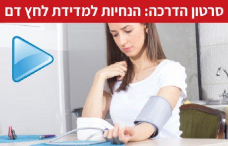 סרטון הסברה כיצד לנהל נכון מדידות לחץ דם ביתיות